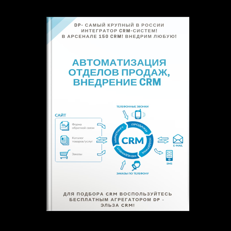 Автоматизация отдела продаж, внедрение CRM