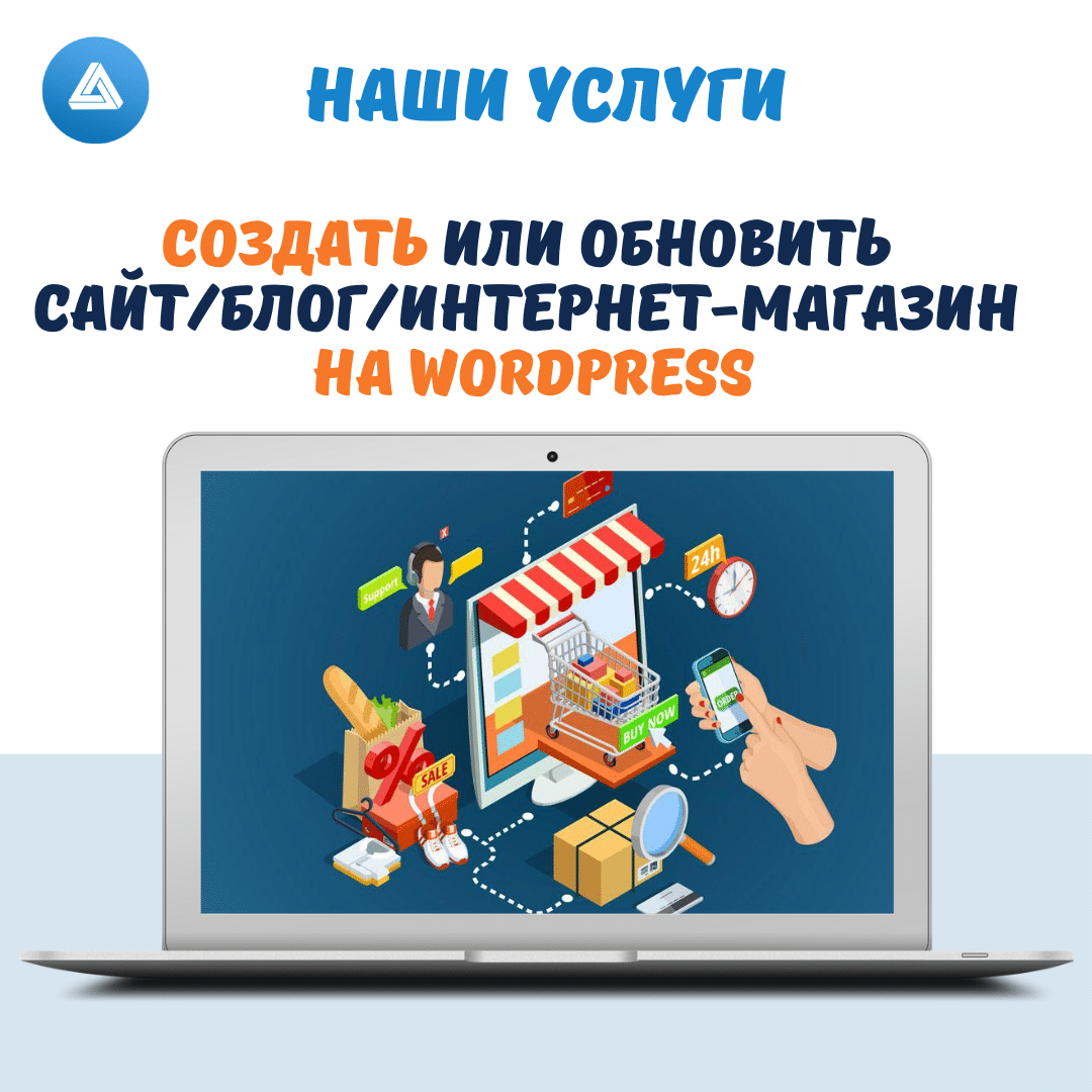 сайт, блог, интернет-магазин на wordpress, Deltaplus.pro, Елена Шарапова