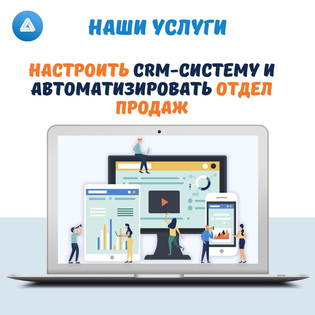Автоматизировать отел продаж, настроить CRM-систему, Deltaplus.pro Елена Шарапова