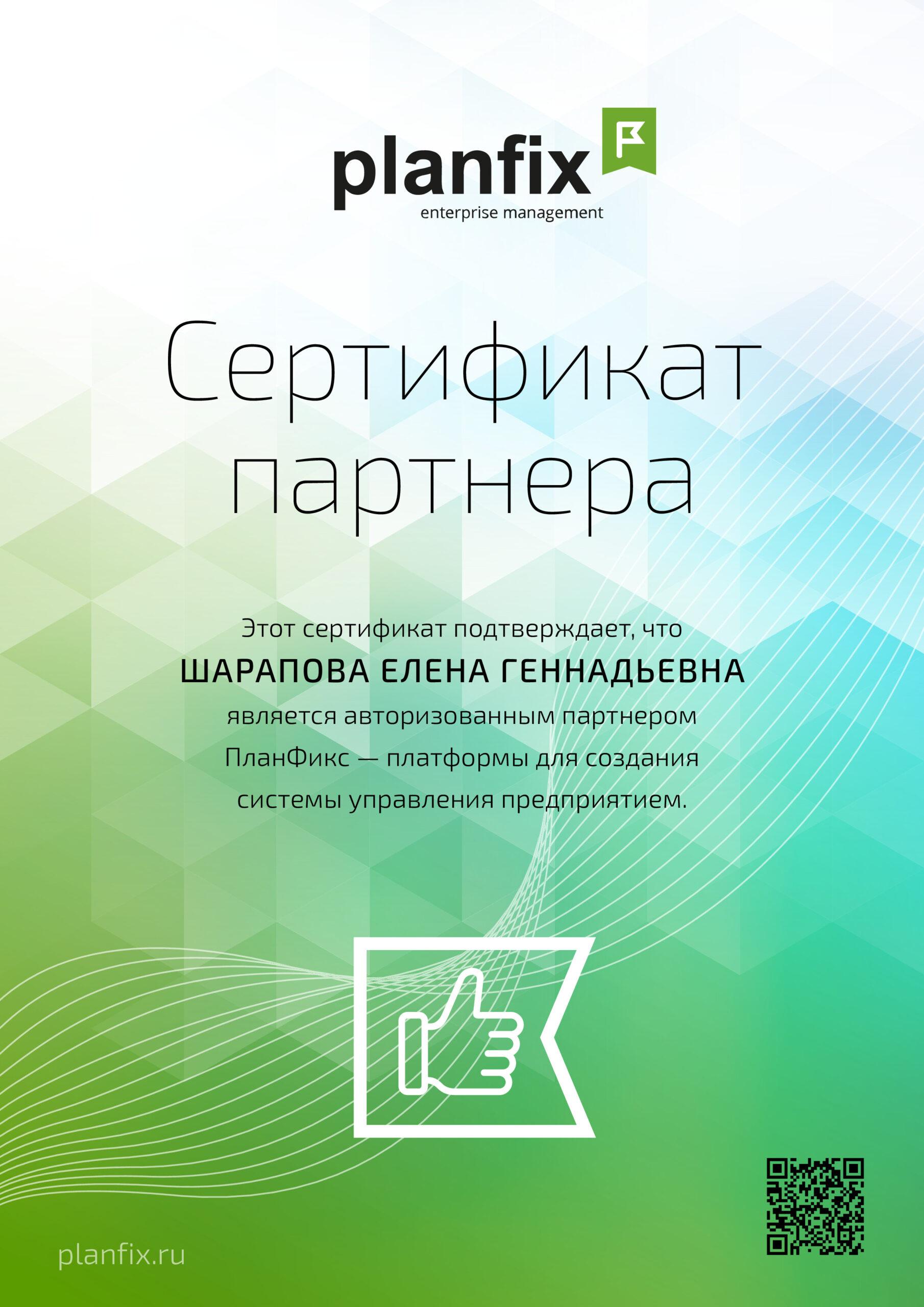 Партнерский сертификат ПланФикс - Шарапова Елена Геннадьевна