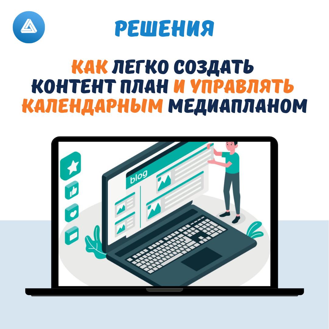 Как легко создать контент план и управлять календарным медиапланом на Платформе ПланФикс, DeltaPlus.pro, Елена Шарапова