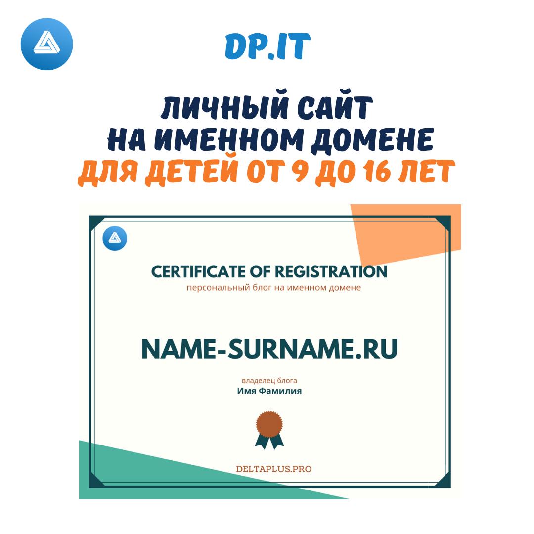 Личный блог на именном домене в подарок ребенку 9-16 лет, DeltaPlus.pro, Елена Шарапова