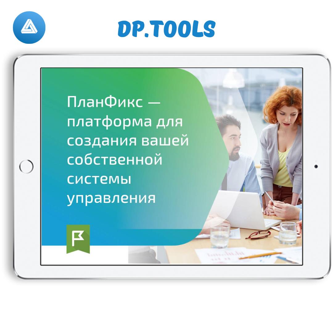 ПланФикс - внедрение системы управления компанией, DeltaPlus.pro, Елена Шарапова