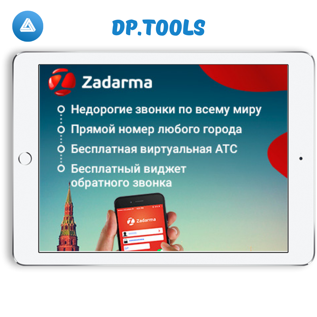 Zadarma.com - Облачная АТС и IP-телефония, DeltaPlus.pro, Елена Шарапова