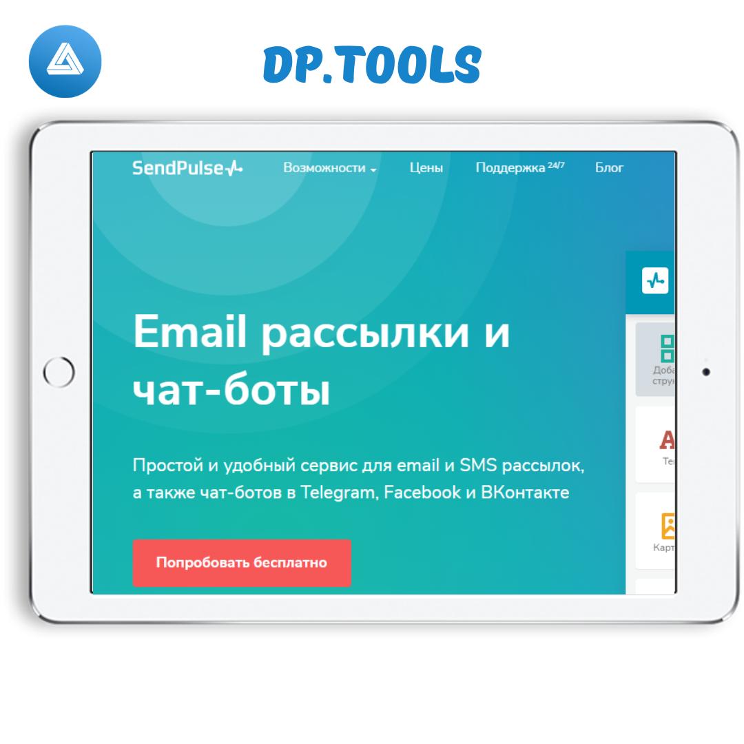 SendPulse.com - Сервис рассылок и автоворонок, DeltaPlus.pro, Елена Шарапова