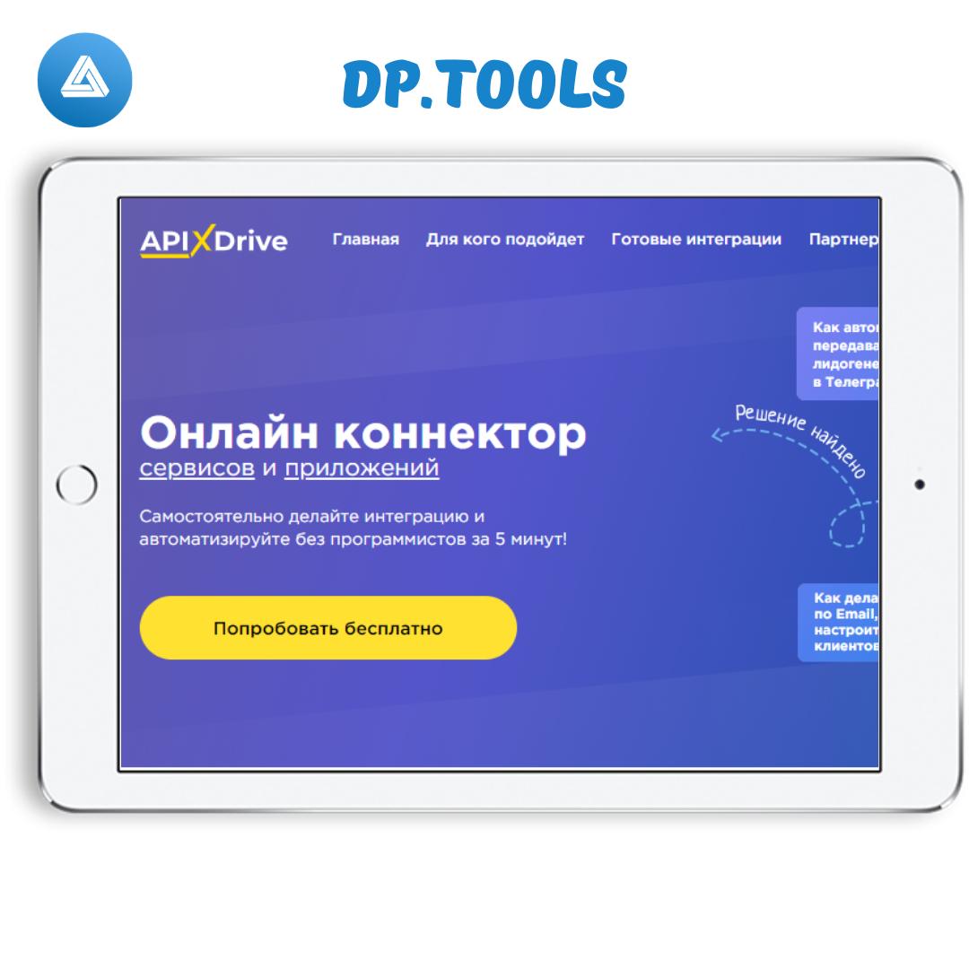 APIX-drive.com - онлайн-коннектор сервисов и приложений, DeltaPlus.pro, Елена Шарапова