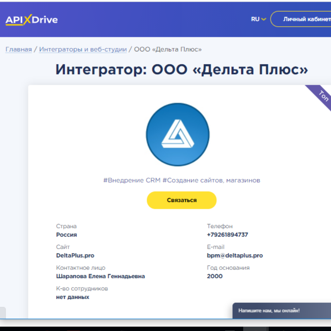 настройка APIX-Drive, партнер DeltaPlus.pro, Елена Шарапова