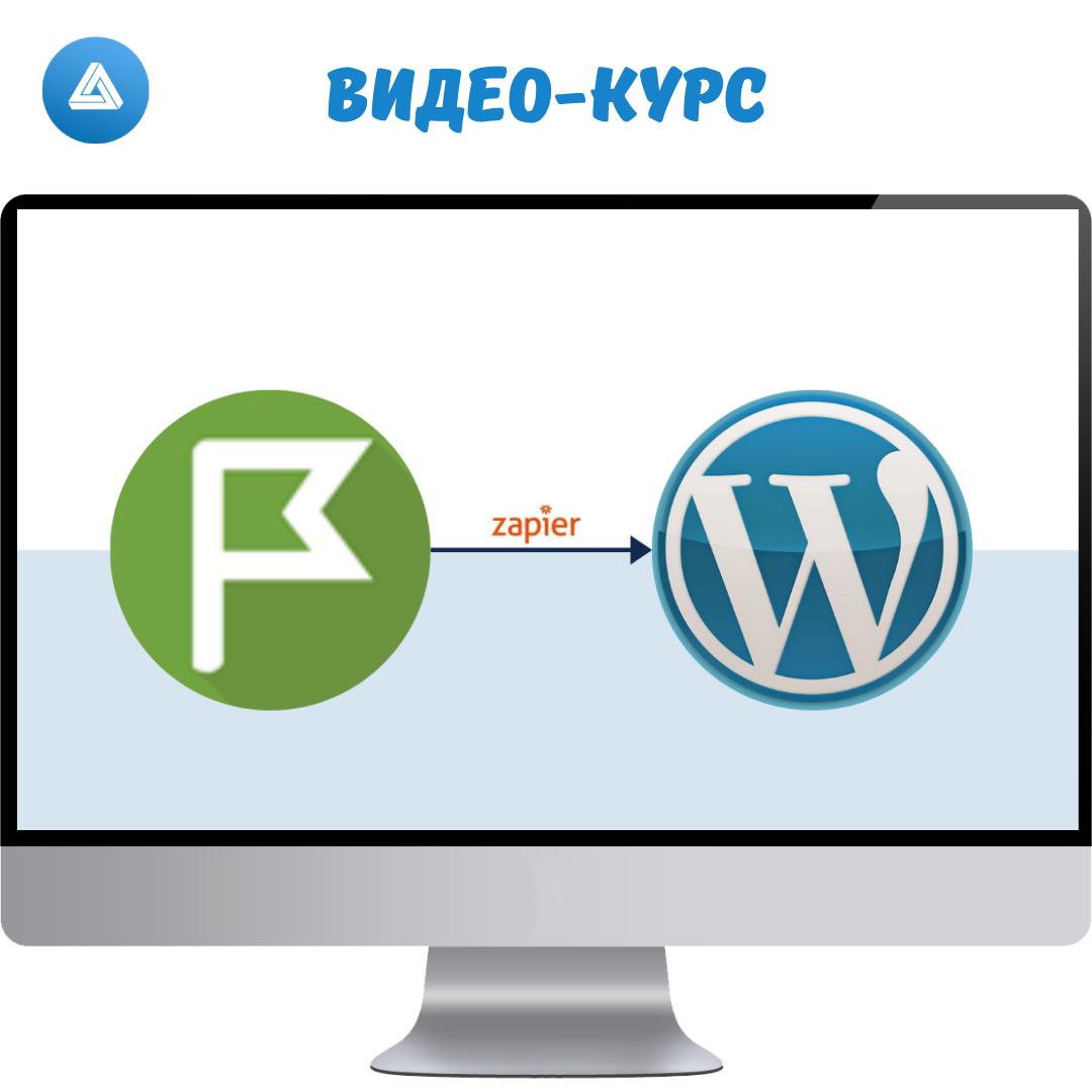 Видео-курс: Интеграция ПланФикс и WordPress через Zapier, DeltaPlus.pro, Елена Шарапова