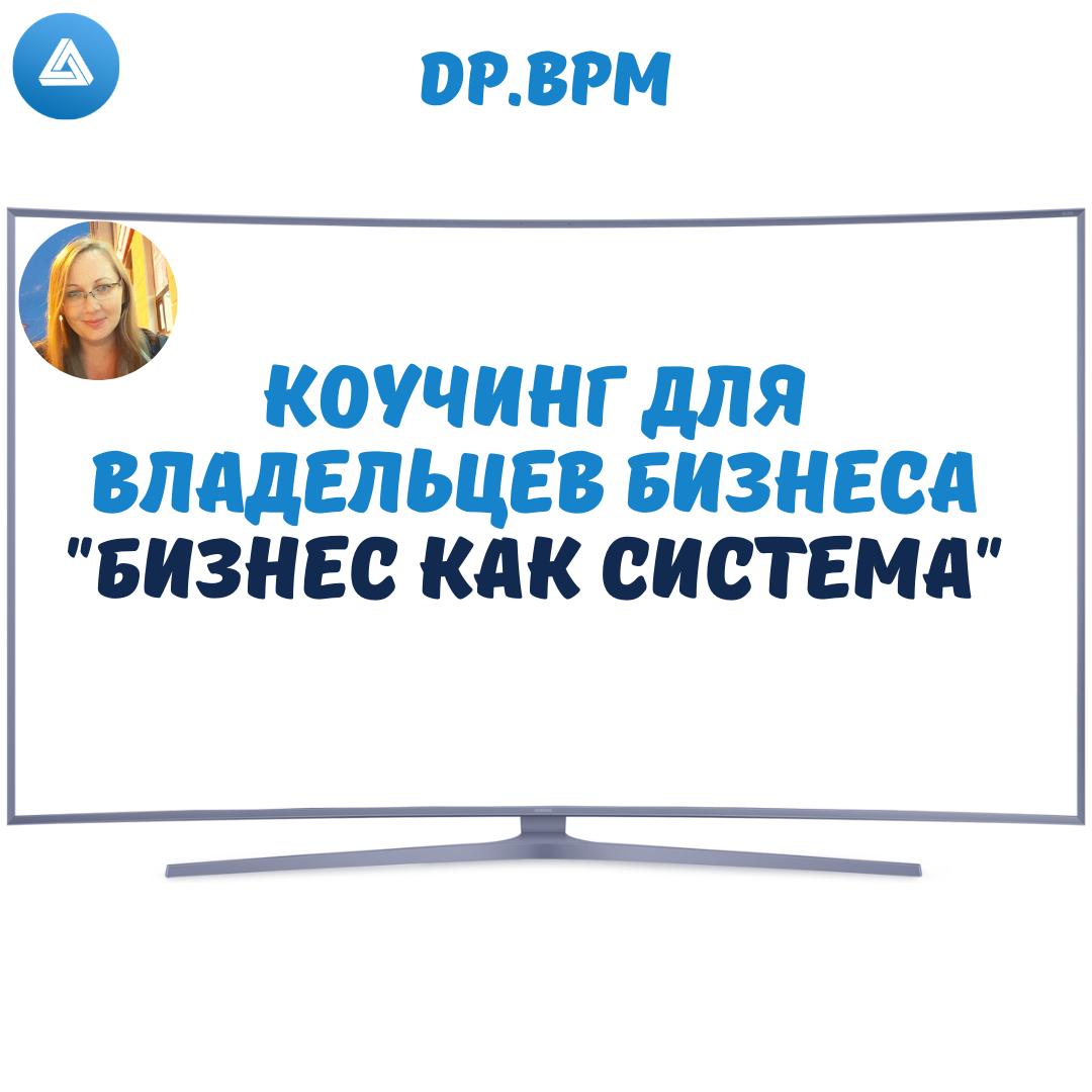 """Коучинг для владельцев бизнеса """"Бизнес как система"""", DeltaPlus.pro, Елена Шарапова"""