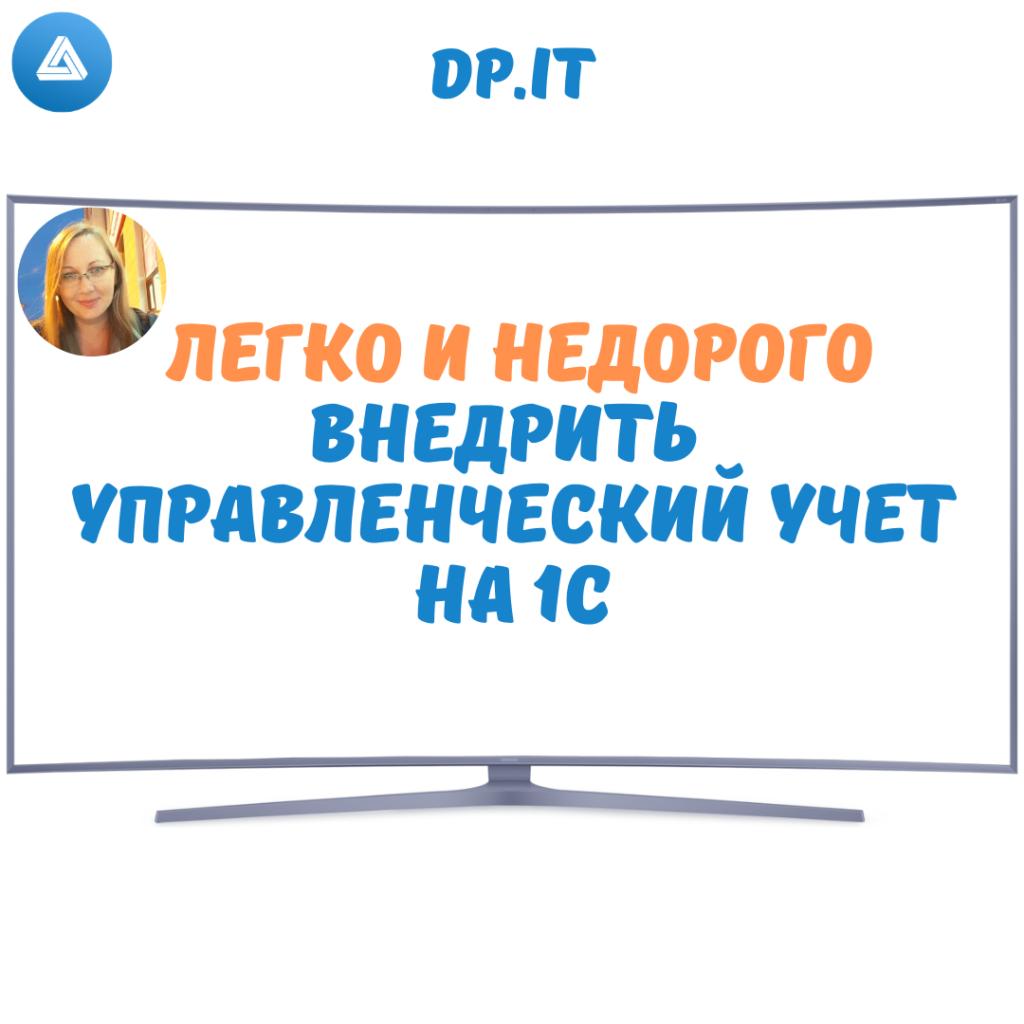 Как легко и недорого внедрить управленческий учет и управлять компанией на основе данных, DeltaPlus.pro, Елена Шарапова