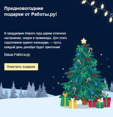 Новогодние подарки от Rabota.ru - Новость на сайте DeltaPlus.pro