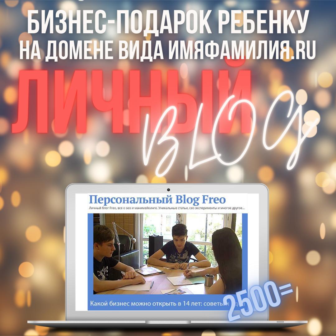 Подарок личный блог от DeltaPlus.pro, Елена Шарапова
