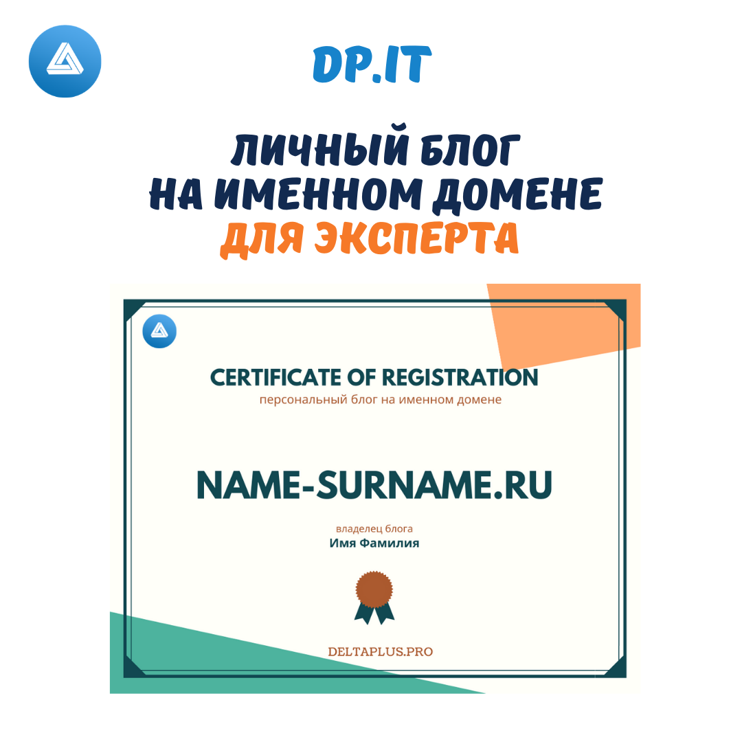 Личный блог на именном домене для эксперта, DeltapLUS.PRO, Елена Шарапова