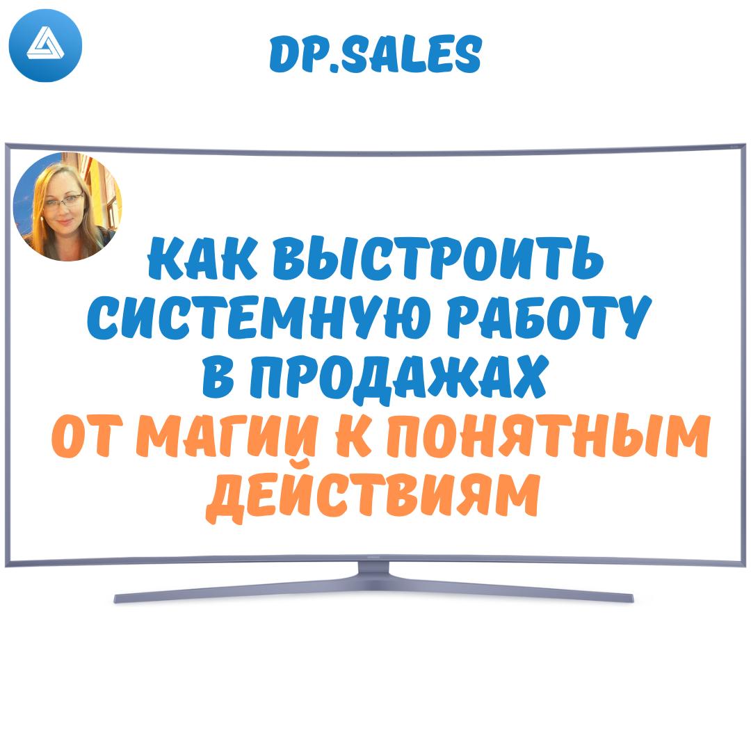 Системное управление продажами
