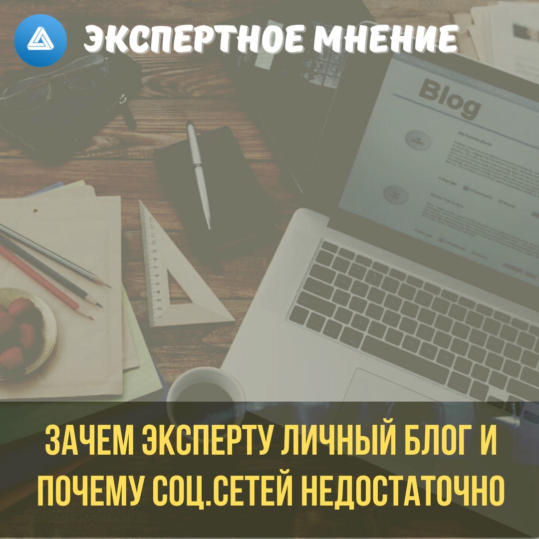 Зачем эксперту блог на личном сайте, DeltaPlus.pro, Елена Шарапова