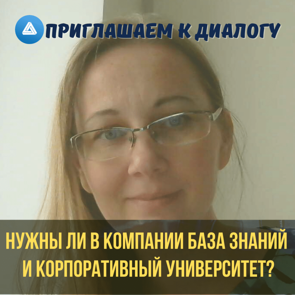 корпоративный онлайн-книверситет Deltaplus.pro, Елена Шарапова