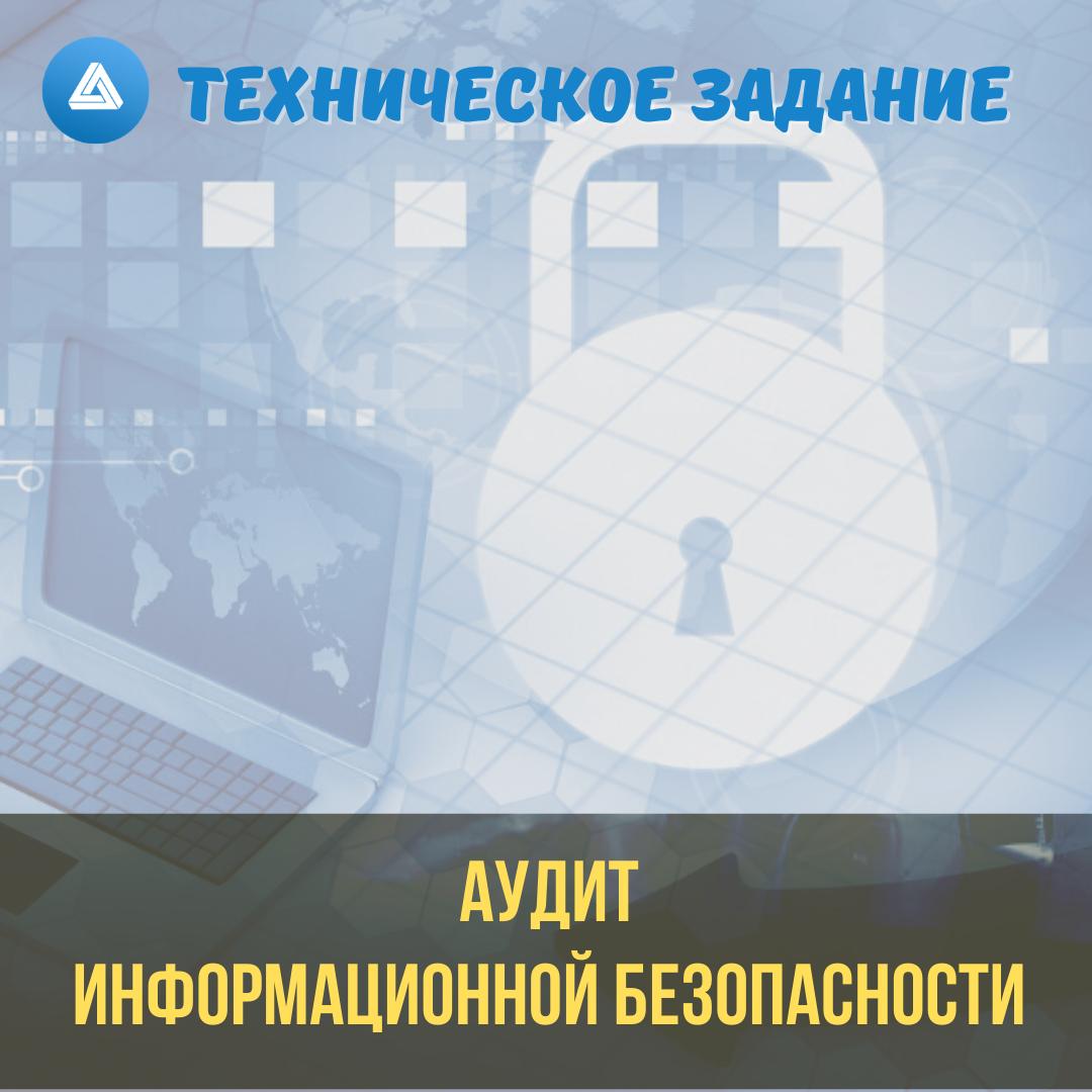 Техническое задание на проведение аудита информационной безопасности