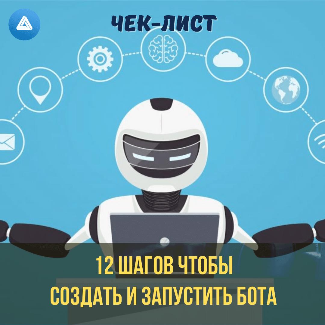 Чек-Лист - Как создать бота Deltaplus.pro Елена Шарапова