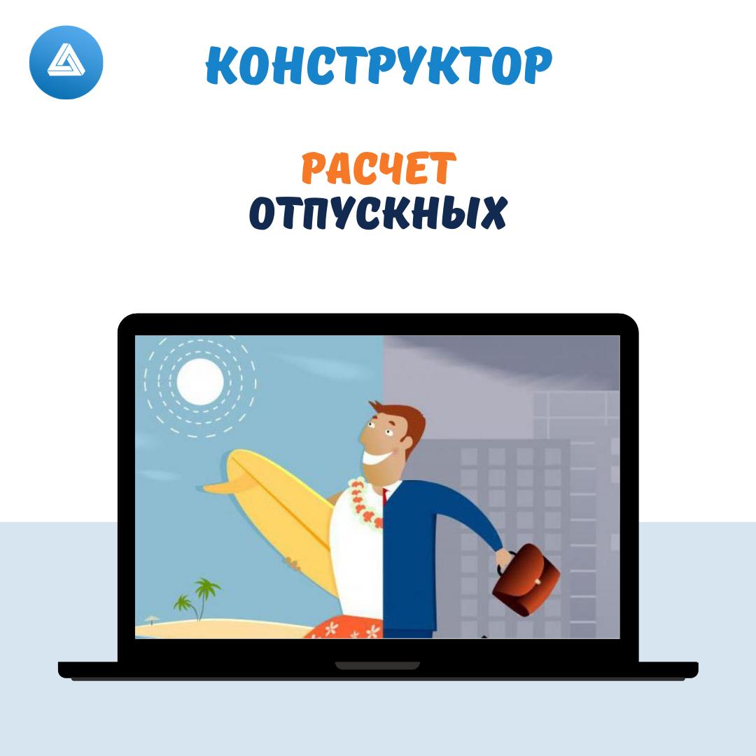 Расчет отпускных, DeltaPlus.pro Елена Шарапова