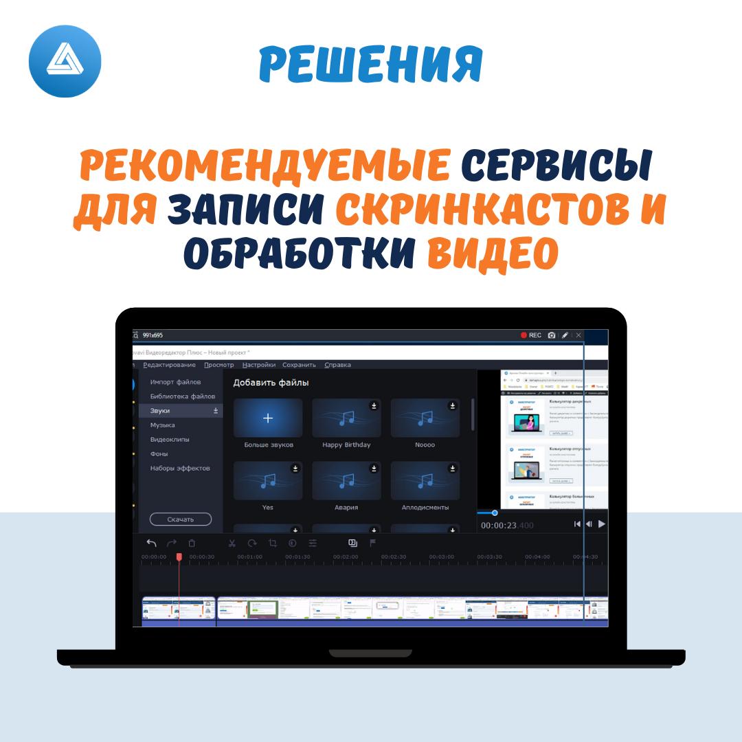 Рекомендуемые сервисы для записи скринкастов и обработки видео, DeltaPlus.pro Елена Шарапова