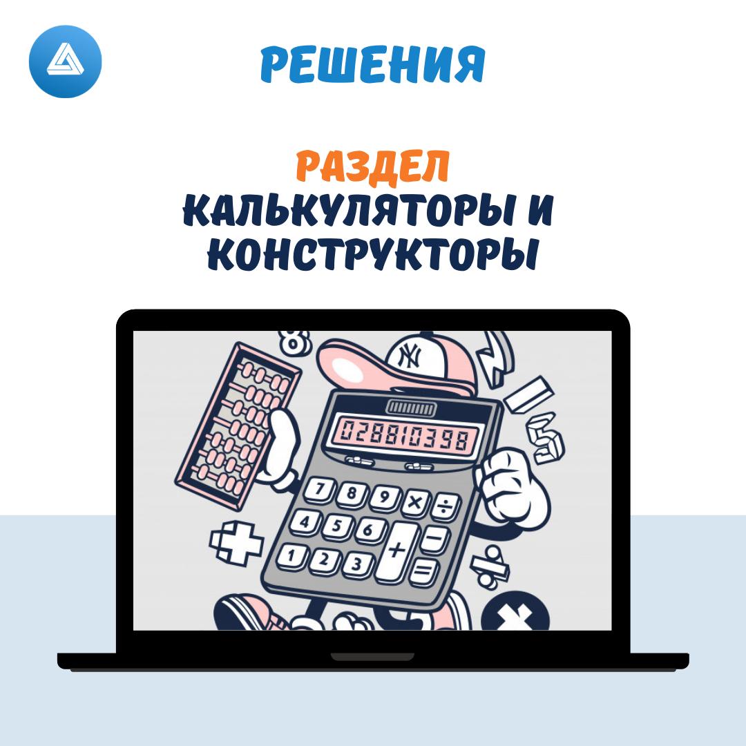 Обзор конструкторов на сайте, DeltaPlus.pro Елена Шарапова