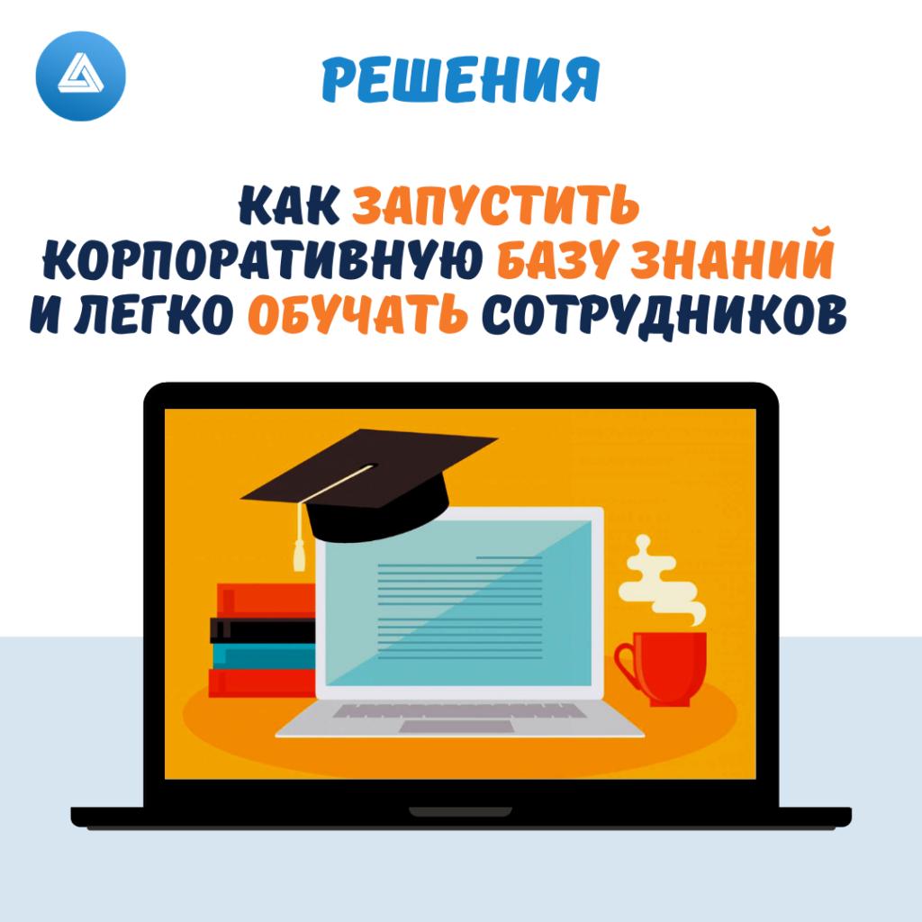 Как просто организовать Корпоративный Университет даже в небольшой компании, DeltaPlus.pro Елена Шарапова