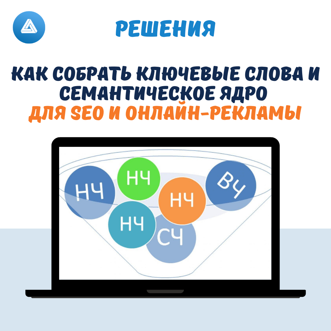 Подбор семантического ядра и парсинг ключевых слов для SEO и онлайн-Рекламы, DeltaPlus.pro Елена Шарапова