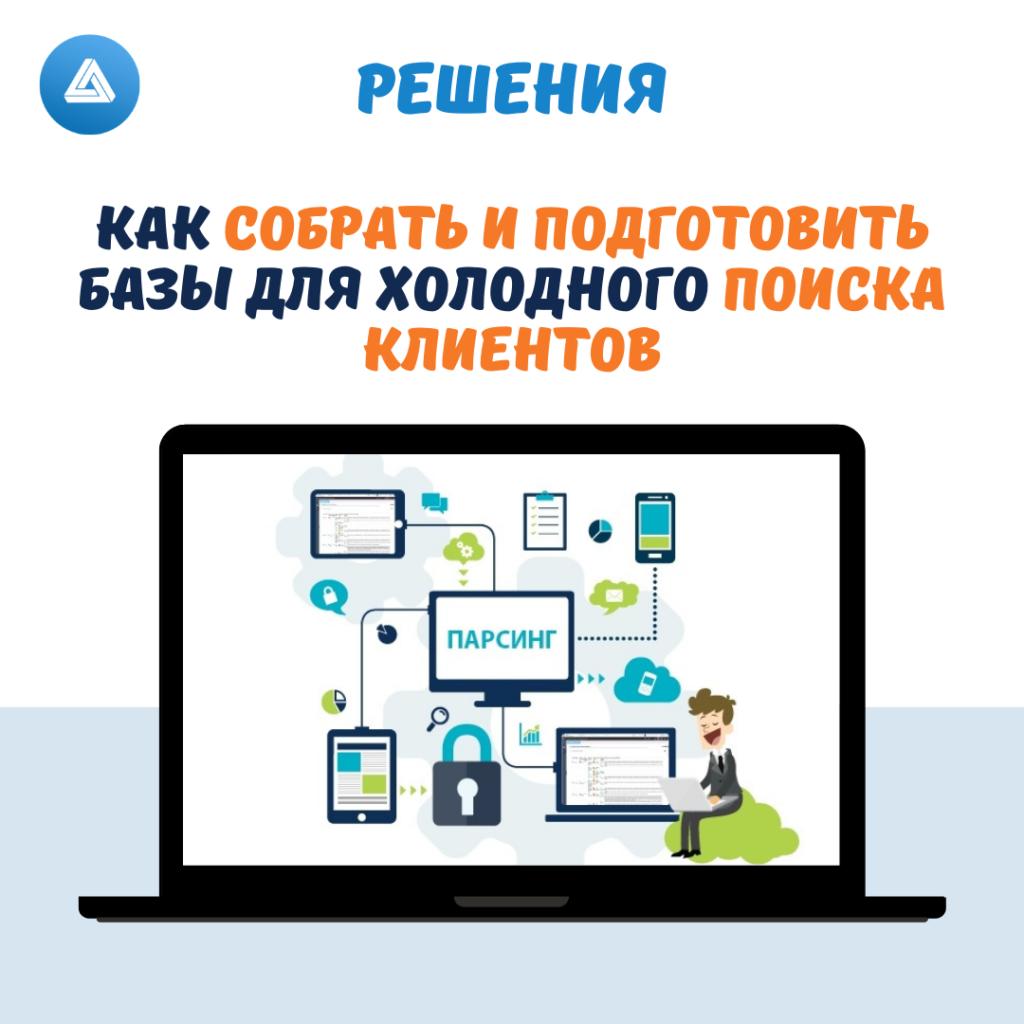 Парсинг и подготовка баз для холодного поиска клиентов, DeltaPlus.pro Елена Шарапова