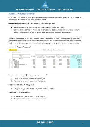 40 отчетов в 1С для Владельца Компании-7